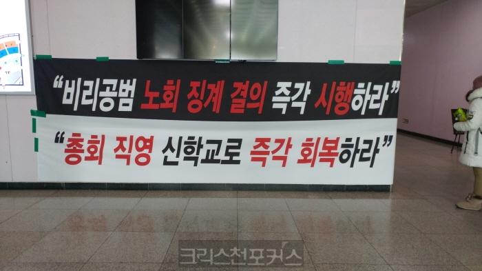 [포토] 총신대 신대원 비대위원장 곽한락 전도사 단식 8일째