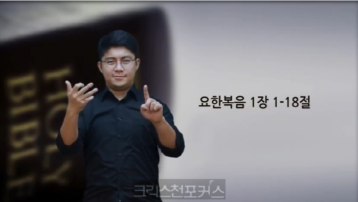 한국기독교수어연구소,수어성경번역박차를 가해