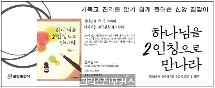 [문수영에세이] 욥기에 나타난  4대 신앙고백