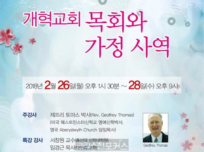 한국개혁주의설교연구원 제32회 정기세미나 개최