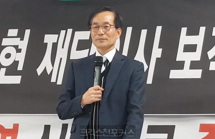 """총신대 유정욱 교수 기자회견서 """"총장 업무상배임 횡령 등 고소밝혀"""