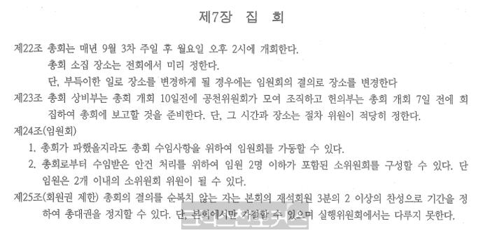 총신운영이사장·서기의 헌법유린, 더이상 안된다