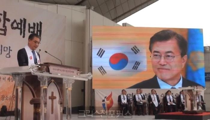 """문재인 대통령, """"비핵화와 항구적 평화, 남북공동 번영 기도당부"""