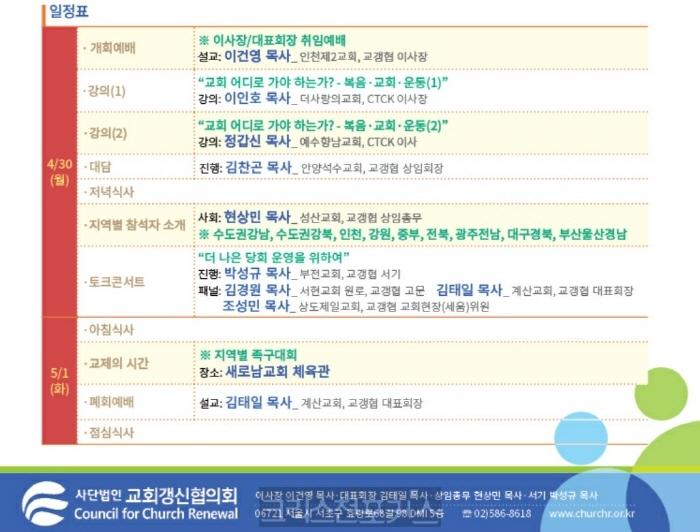 교갱협, 담임목회자 컨퍼런스 개최