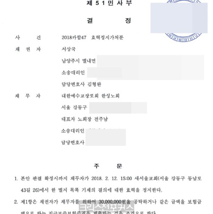 법원, 한성노회장 전주남 선출 효력 정지 결정