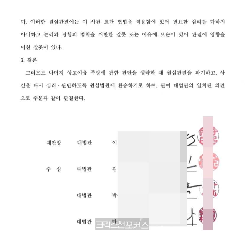 """대법원,오정현목사 소송 """"원심 파기 환송"""" 판결"""