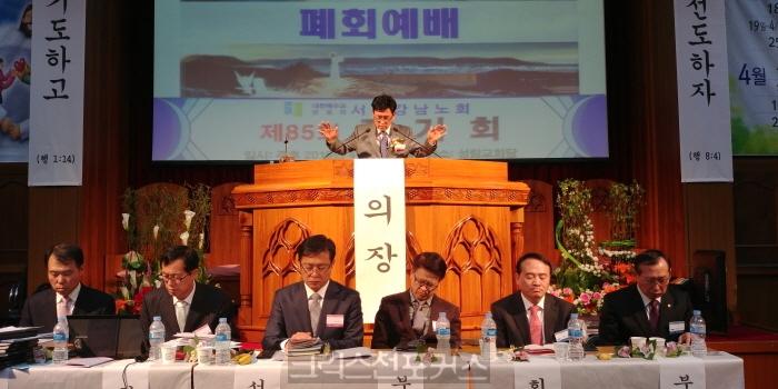 서울강남노회, 시무목사 관련 헌법 개정안 수의 부결