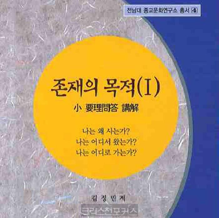 [김정민특강]기독교 근본진리,소요리문답 강해(1)
