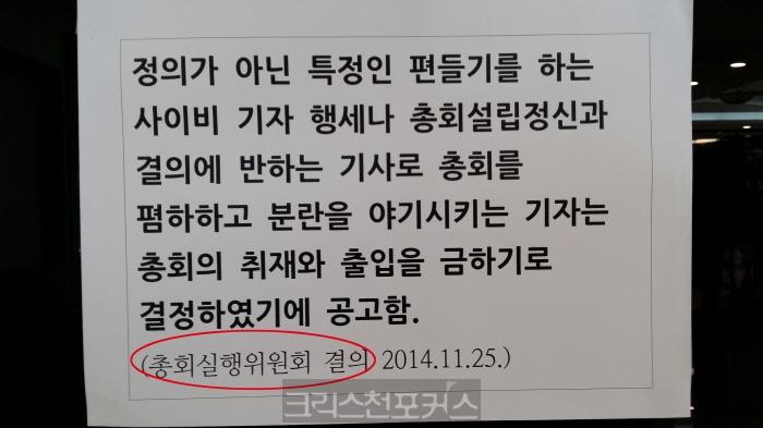 [총개연논평] 총신운영이사회 임원들의 비틀어진 언론관을 우려한다
