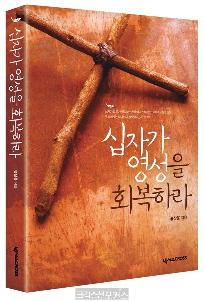 송삼용목사,광주극동방송 사랑의뜰안 저자 인터뷰