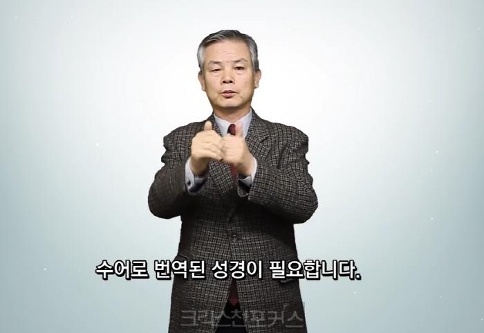 """[장애인주일특집] 이영빈 목사 """"수어성경 번역의 꿈"""" 간절해"""