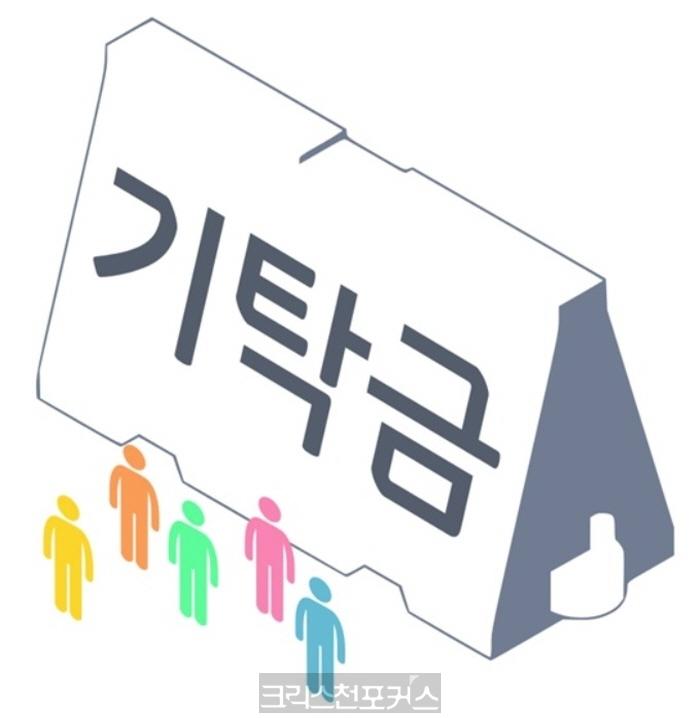 [특별기고] 예장통합, 부총회장 기탁금 5천만원 위헌성 높아