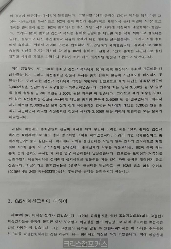 """허활민, 기자회견 열고 """"총회개혁"""" 목소리 높여"""