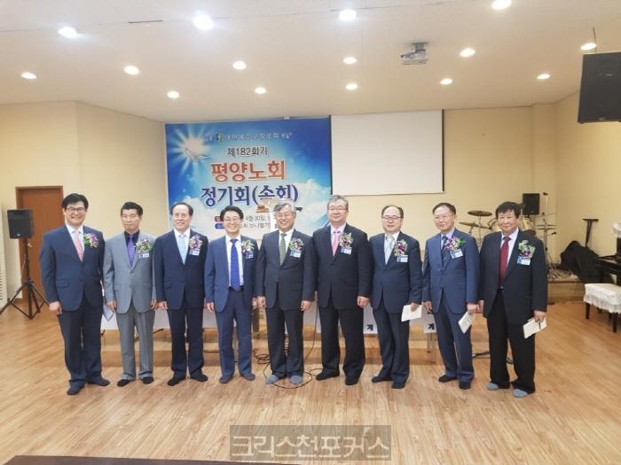 평양노회 두 번째 비상 정회· 노회장 불신임 후 임원 선출