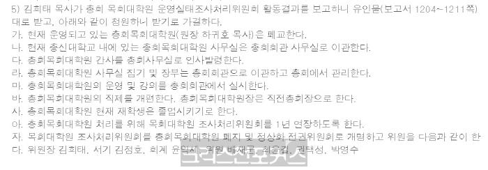 김정호,목대원 운영권 허위주장·총회결의 위반
