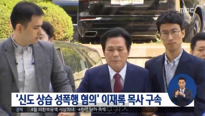 '이단' 만민성결교회 이재록씨 구속