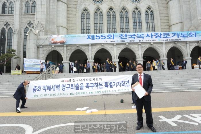 [기자회견] 예장합동 적폐세력 영구퇴출 촉구해