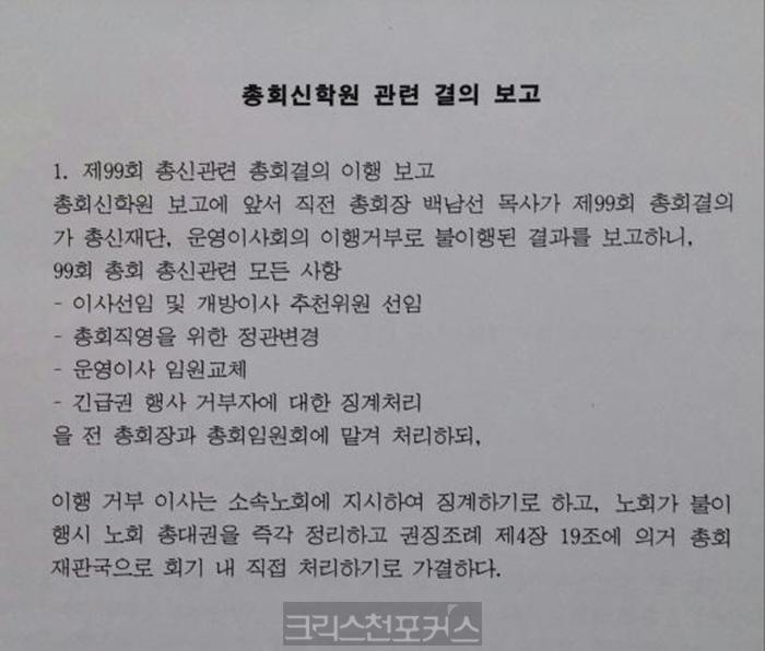 [심층분석1] 불법으로 태동된 총신 운영이사회 실상