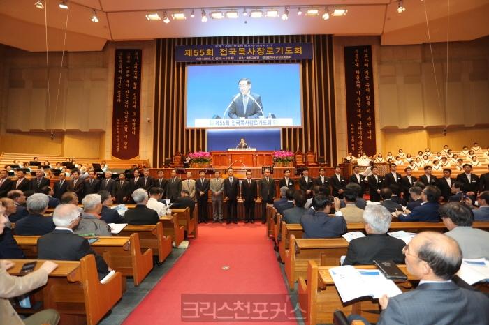 [크포TV] 제55회 전국목사장로기도회 개회예배 실황