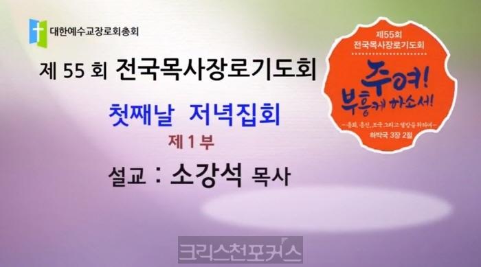 [크포TV] 목장기도 저녁집회(소강석 목사) 실황1