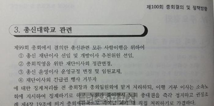 [심층분석2] 박무용, 회의록 변조로 불법 운영이사회 태동시켜