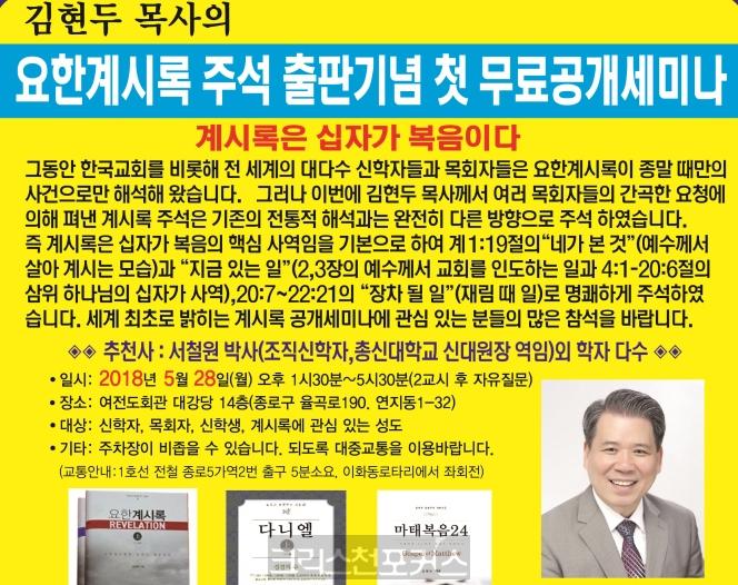 김현두 목사, 요한계시록 무료 공개세미나 열어