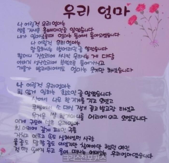 박노진 목사, 시집 우리 엄마 출판 감사예배 드려