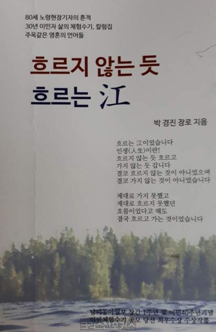 배안호선교사,'흐리지 않는듯 흐르는 강'(박경진)을 읽고