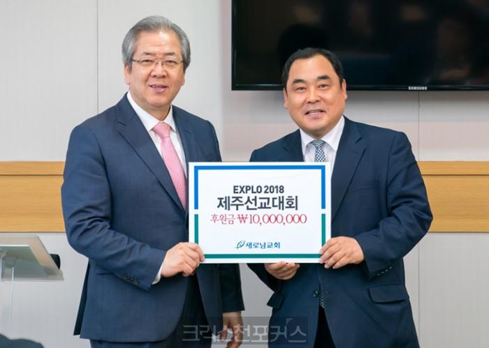 대전새로남교회, 제주선교대회 1천만원 후원