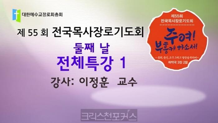 [크포TV] 목장기도 둘째날 전체특강(이정훈 교수) 실황