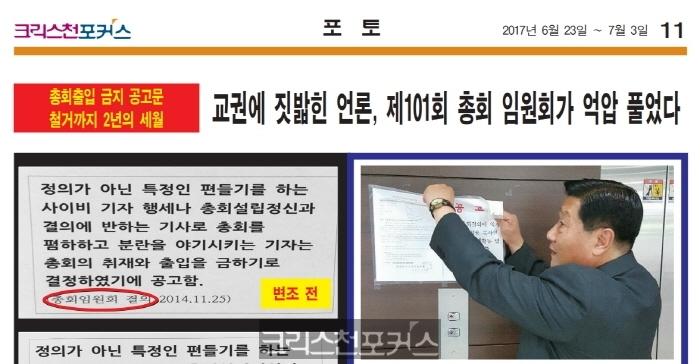 [심층분석3] 박무용, 총회 회의록 변조하여 언론 말살 펼쳐
