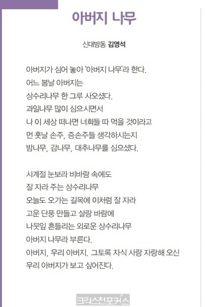 """시인 김영석, """"아버지 나무"""", 어머니 손길"""