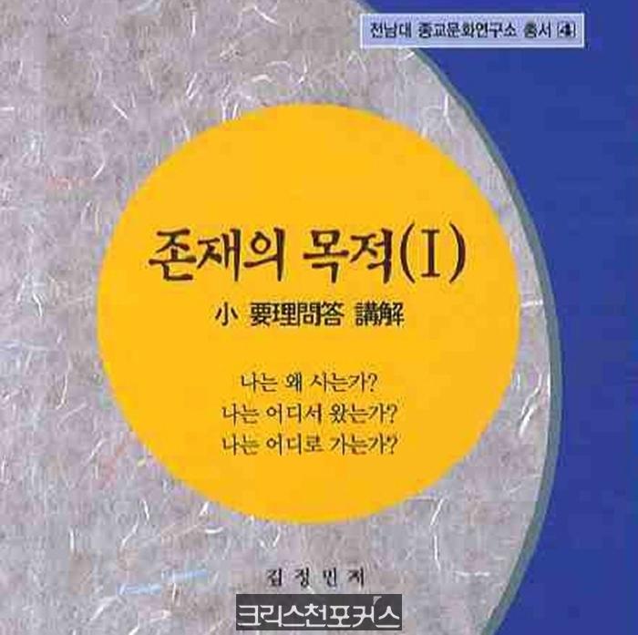 [김정민특강] 기독교 근본 진리, 소요리문답 강해(4)