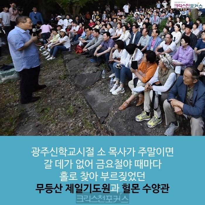 [카드뉴스] 새에덴교회 설립 30주년 맞아 3M 트립 진행