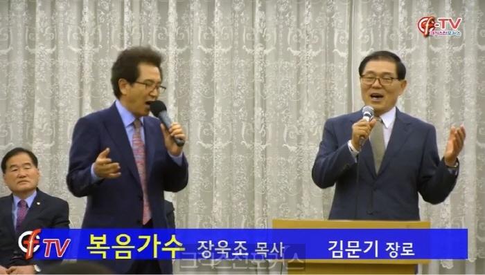 [크포TV] 복음가수 장욱조목사·김문기장로 특별 찬양