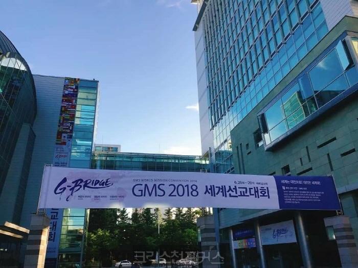 [포토] GMS세계선교대회 준비 완료