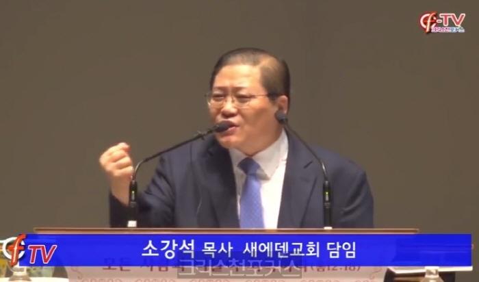 [크포TV] 소강석 목사, 음녀의 잔을 깨뜨려라