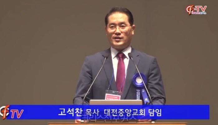 [크포TV] 고석찬 목사, 감사의 리더십