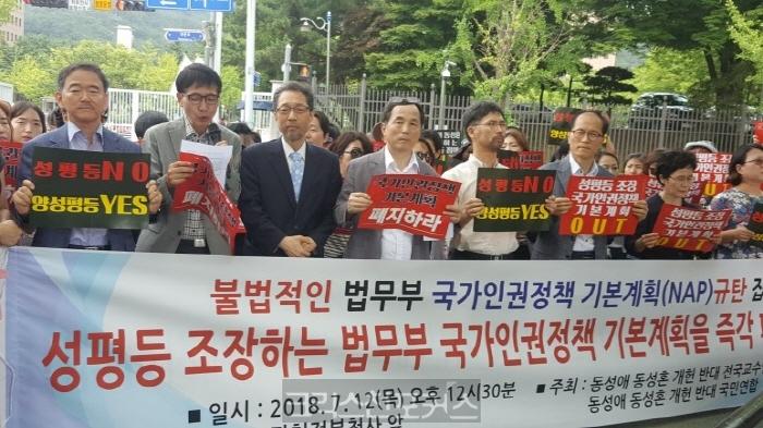 [포토] 국가인권정책기본계획(NAP) 규탄 삭발 감행