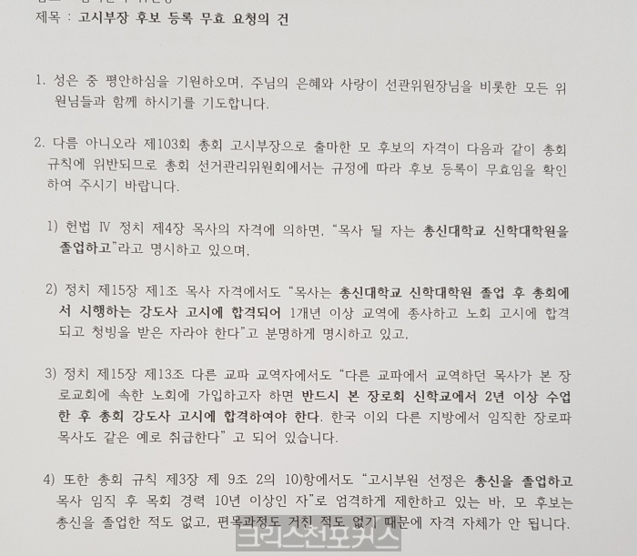 [논평] 개혁신학 포기한 선관위, 해총회 행위 그치라