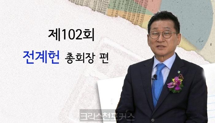 [크포TV] 제102회 전계헌 총회장 송별 인터뷰