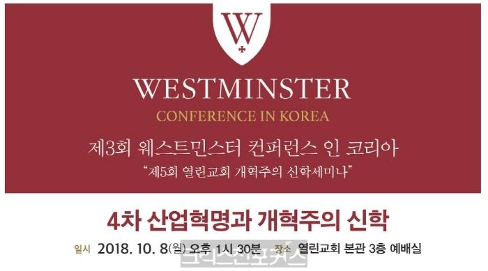 열린교회, 제3회 웨스트민스터 컨퍼런스 인 코리아 개최