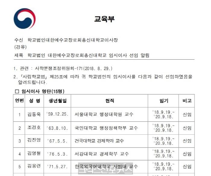 [속보] 교육부, 총신대 임시이사 15인 명단 통보