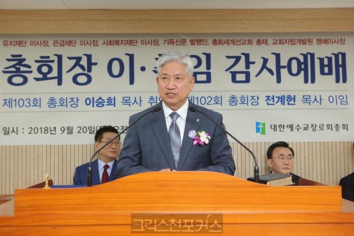 [크포TV] 제103회 총회장 이취임식 거행해