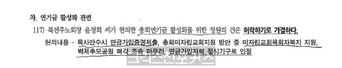 [논평] 제103회기 임원회에 거는 기대