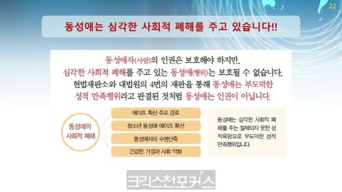 정성호 의원 발의한 '인권교육지원법안' 결사 반대