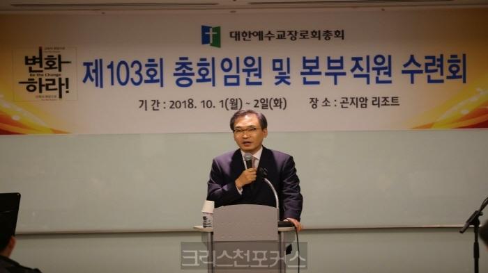 제103회기 총회임원·본부직원 수련회로 활기찬 새출발