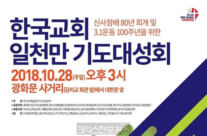 한국교회 일천만 기도대성회 열린다
