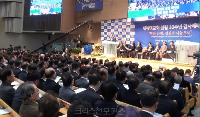 [크포TV] 새에덴교회 설립 30주년 맞아 40억원 섬김과 나눔