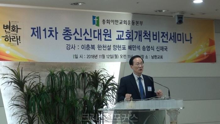 [크포TV] 이만교회운동본부, 교회개척 비전세미나 개최